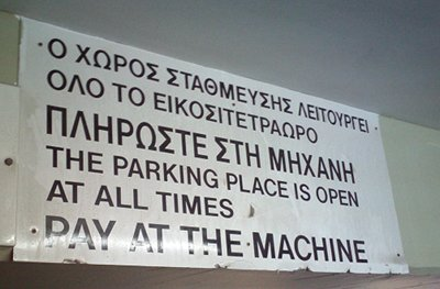 http://mudasobwa.ru/i/abm/cyprus/pay-at-the-machine-400x263.jpg